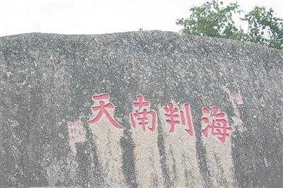 三亚日报数字报-天涯海角 br>不是苍凉悲歌