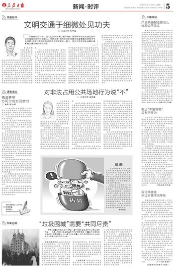 中国法律体系结构图 税法