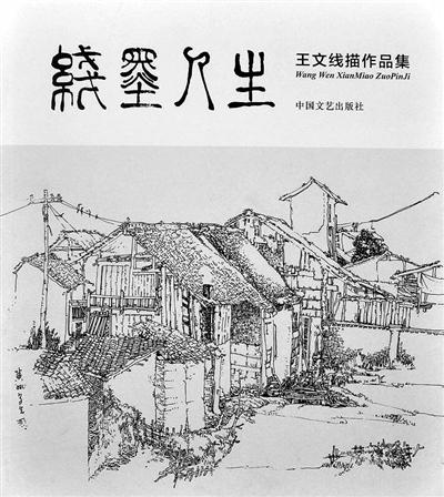 此次出版的《线墨人生——王文线描作品集》分为风景篇,人物篇,共